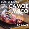 Мастер-класс А.Сабакаря по FOOD-photo