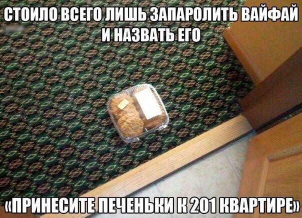 вай фай - великое дело))))