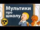 Мультики про школу Поучительные мультфильмы для детей