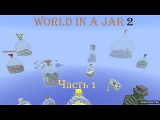 Minecraft [Прохождение Карты] #5 - Мир в Бутылке !