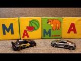 мультики про машинки, пишем слово мама, развивающие мультфильмы, познавательные игры для детей
