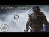 Middle Earth Shadow of Mordor Прохождение На Русском Часть 8 — Фрагменты воспоминаний, Глаз мстителя