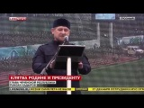 Рамзан Кадыров: Россия! Путин! Аллаху Акбар!