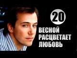 Сериал «Весной Расцветает Любовь» 20 серия (2015) Мелодрамы Русские Фильмы Смотреть Онлайн