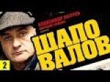 Шаповалов 2 серия - «Любовь и смерть» (сериал, 2012) Криминальный детектив «Шаповалов»