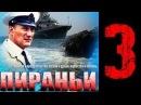 Пираньи 3 серия из 8 (04.06.2013) Приключенческий сериал