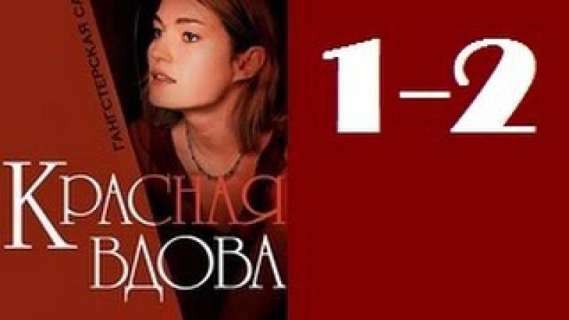 Красная вдова 1-2 серия 2014 Драма Криминал Фильм