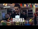 Физика или Химия (1 сезон, 12 серия Русская озвучка) - YouTube