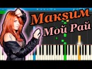 Макsим Мой Рай на пианино Synthesia