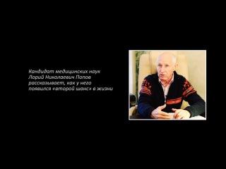 Как Левашов вернул мне жизнь. Рассказ Лория Попова. 11.2012