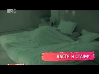 Настю стаф секс