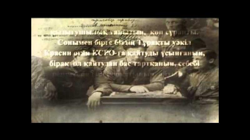 Алаш алыптары - Әміре (KZ)