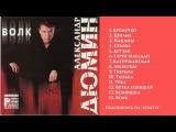 Александр Дюмин - Волк (Полный альбомFULL HD1080p1999 год)