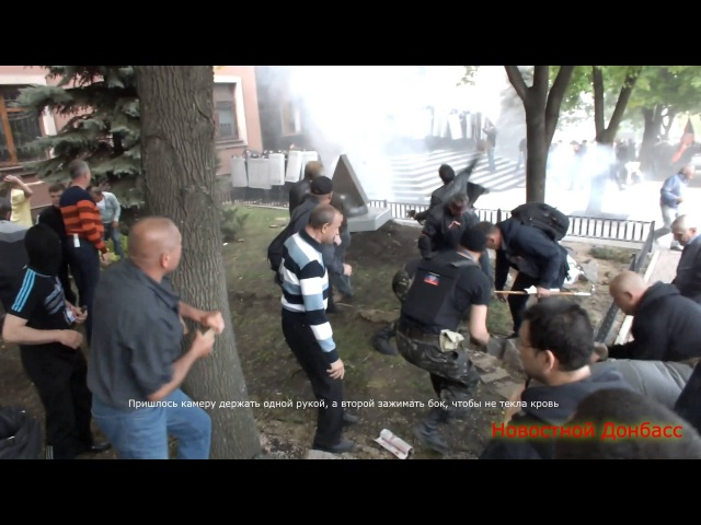 1 мая 2014 Донецк Бой у Донецкой областной прокуратуры 01 05 2014 Fight off the Donetsk regional prosecutor's office