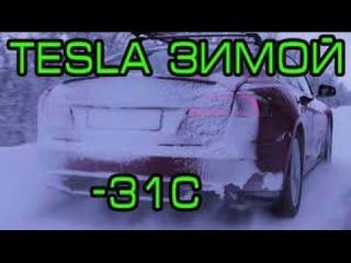 Tesla Model S Тесла Россия ЗИМА -31С тест драйв Tesla Model S Тесла
