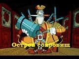 Остров сокровищ - комедийный, приключенческий мультфильм 1988 года