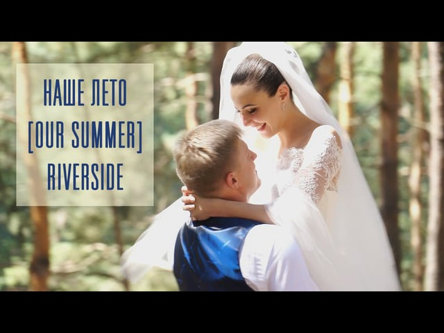 Наше лето [Our summer] Riverside