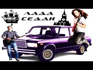 Лада Седан (баклажан) - Андрей Фарнёв feat. Собин Михаил (Metal Cover!)