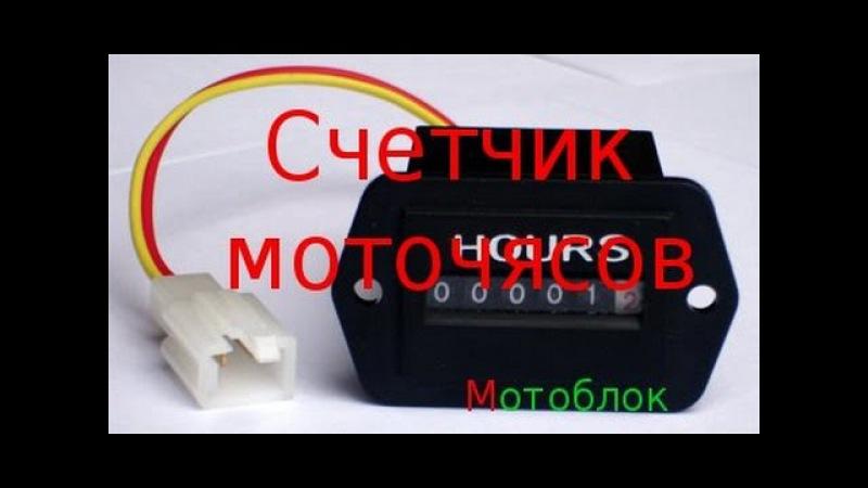 Установка электромеханического щетчика моточясов на минитрактор из мотоблока