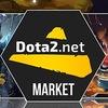 Dota 2 market обмен   покупка   продажа вещей