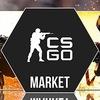 CS:GO market обмен | покупка | продажа вещей