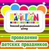 """Детский развлекательный центр """"Bazillion"""" Брест"""