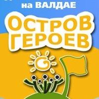 """Логотип Лагерь """"Остров Героев"""""""
