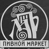 Пивной Маркет • Мастер-Паб • Белгород