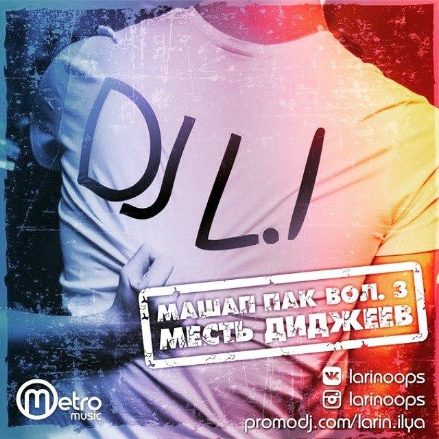 DJ L.I Машап Пак Вол.3 - Месть Диджеев (Alco  Edit) [2015]
