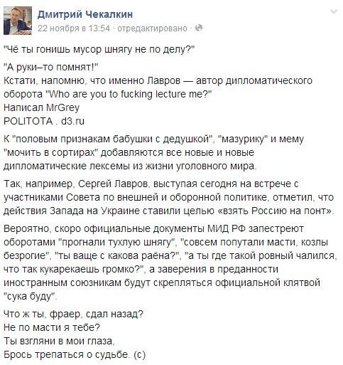 Лавров и Штайнмайер обсудили ситуацию в Украине - Цензор.НЕТ 9880