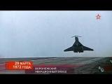 Легендарные Самолеты. Ту-144. Устремлённый в Будущее