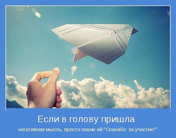 Оптимизм жизни - это здорово!