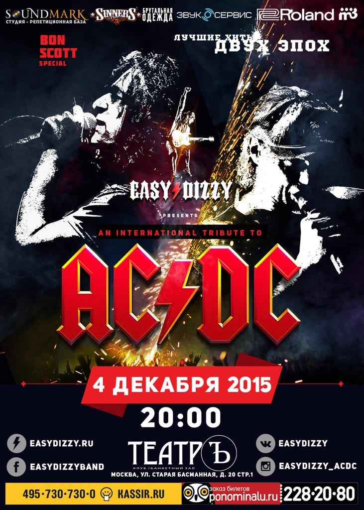 AC/DC SHOW BON SCOTT SPECIAL!  3.12 - Санкт-Петербург / 4.12 YCoS-g95QY0