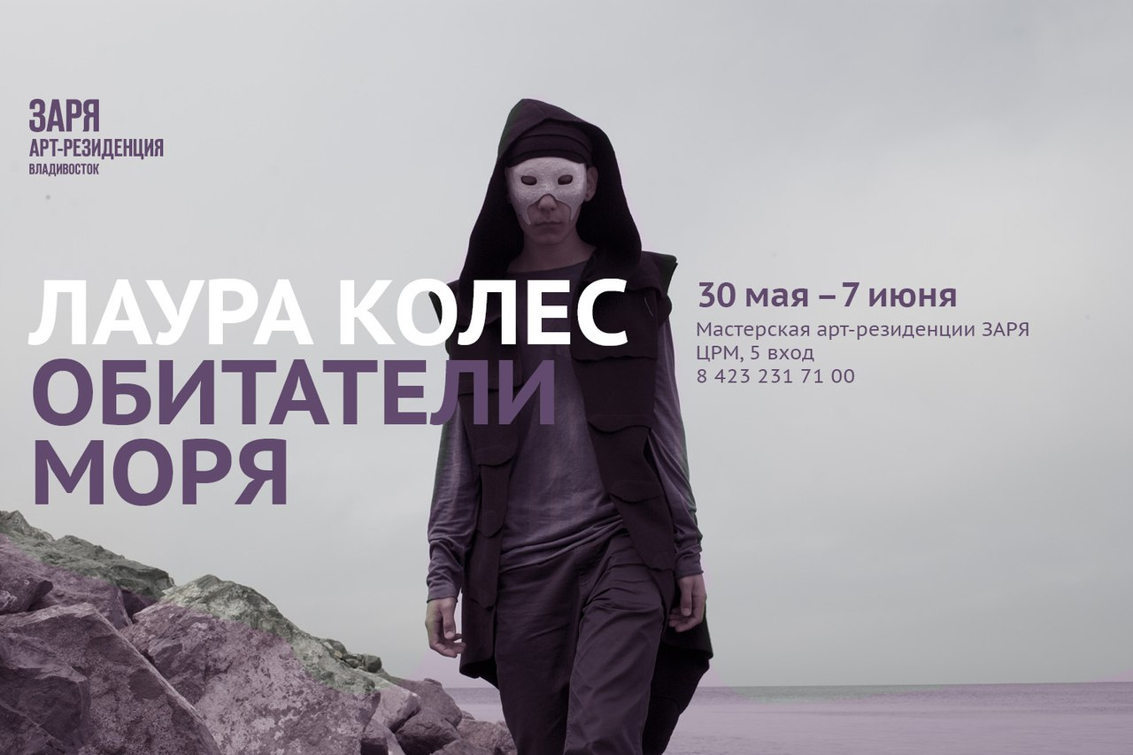 Афиша Владивосток ЛАУРА КОЛЕС / ОБИТАТЕЛИ МОРЯ