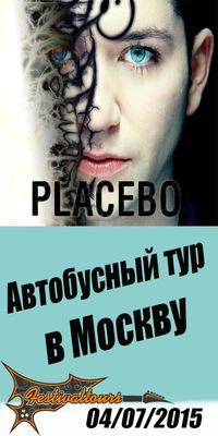 Placebo 04.07.15 автобус из Питера