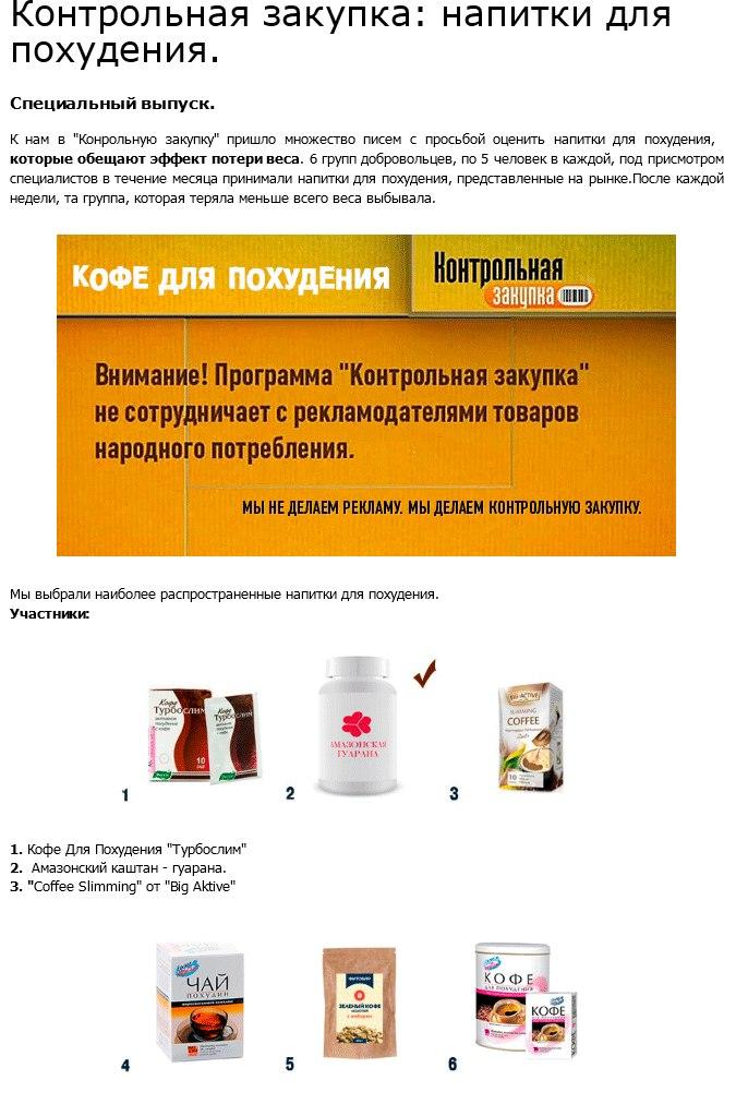 Фитоспрей цена - Отзывы о препарате линчжи для похудения