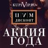 KupiVIP.ru (КупиВИП) - одежда, обувь, аксессуары
