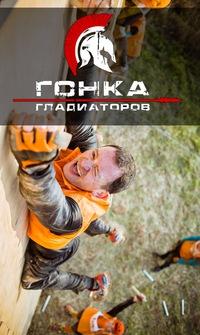 Гонка Гладиаторов в Санкт-Петербурге - 23 апреля