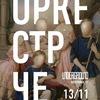 Оркестр Че | 13.11 | Underground (Львів)