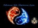 Практики 1го Уровня системы Космическое Озарение