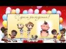 С Днём Рождения Малыш - 1 Годик! Музыкальное Поздравление