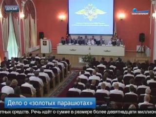 Экс-главу тылового обеспечения ГУ МВД по Северо-Западу арестовали по делу о «золотых парашютах»