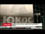 США вручили России повестку в суд по делу ЮКОСа