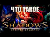 Что такое: Shadows Heretic Kingdoms? Обзор от Стикса