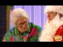 Дед Мороз у бабушки и Маши - Когда носы в 12-ть бьют - Уральские пельмени