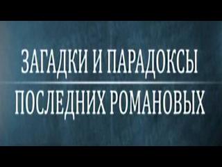 Секретные материалы: Загадки и парадоксы последних Романовых