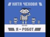 Катя Чехова - Я Робот (DnB rmx)