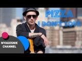 Нигатив feat. Пицца -  Не люблю [Nigativ ft. Pizza - I dont like]