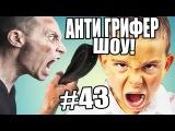 АНТИ-ГРИФЕР ШОУ! l ПАПА ОТШЛЕПАЛ ШКОЛЬНИКА ЗА ГРИФЕРСТВО, ИГРОВАЯ ЗАВИСИМОСТЬ ОТ МАЙНКРАФТА! l #43