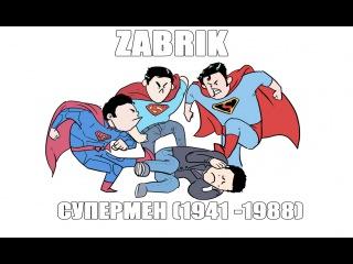 Zabrik - м/с о Супермене (1941-1988)